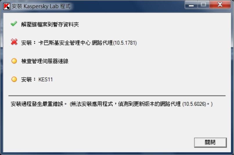 使用卡巴斯基移除程式,並不會將網路代理一併刪除